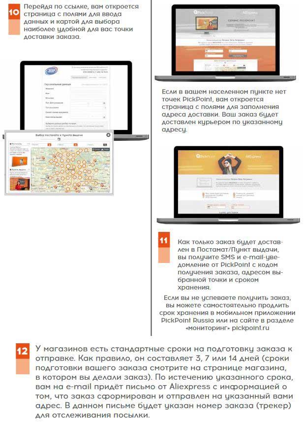 Как сделать заказ на Aliexpress c доставкой в Постамат или пункт выдачи PickPoint
