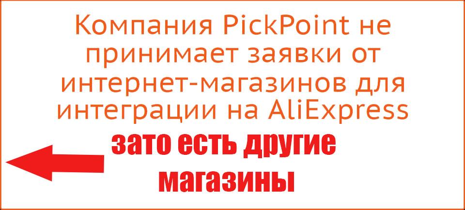 Как сделать заказ на Aliexpress c доставкой PickPoint